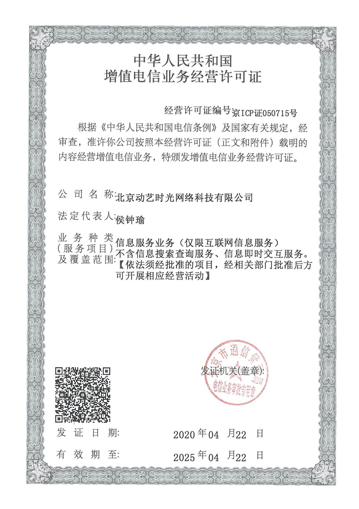 京ICP证050715号
