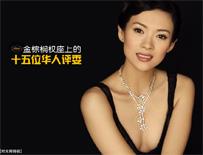 金棕榈权座上15位华人评委