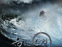 《白蛇传说》海报东方魔幻风