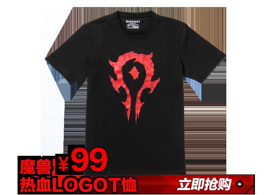 魔兽热血LOGOT恤
