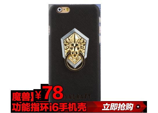 魔兽功能指环i6手机壳