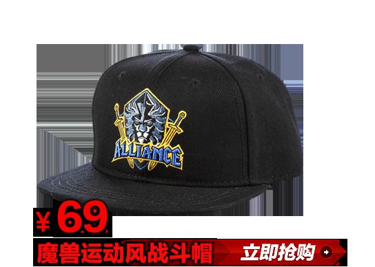 魔兽运动风战斗帽