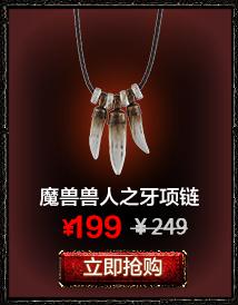 魔兽兽人之牙项链