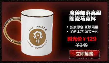 魔兽部落高级陶瓷马克杯