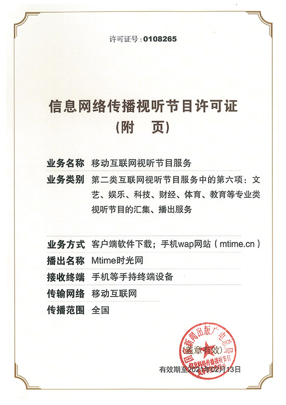 信息网络传播视听节目许可证